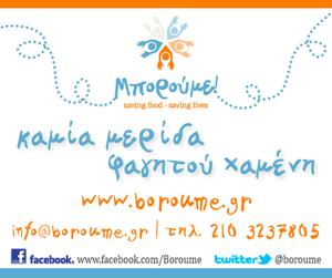 boroume.gr
